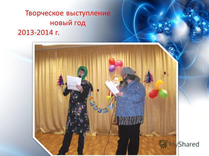 Творческое выступление новый год 2013-2014 г.