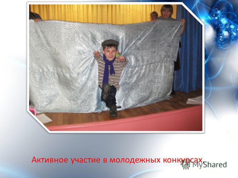 Активное участие в молодежных конкурсах.