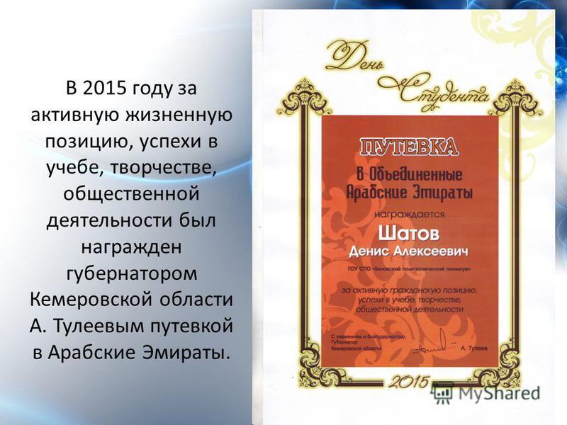 В 2015 году за активную жизненную позицию, успехи в учебе, творчестве, общественной деятельности был награжден губернатором Кемеровской области А. Тулеевым путевкой в Арабские Эмираты.