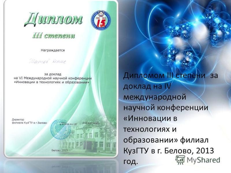 Дипломом III степени за доклад на IV международной научной конференции «Инновации в технологиях и образовании» филиал КузГТУ в г. Белово, 2013 год.