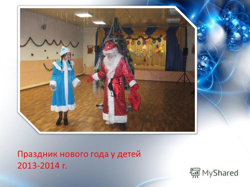 Праздник нового года у детей 2013-2014 г.
