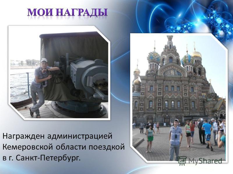 Награжден администрацией Кемеровской области поездкой в г. Санкт-Петербург.