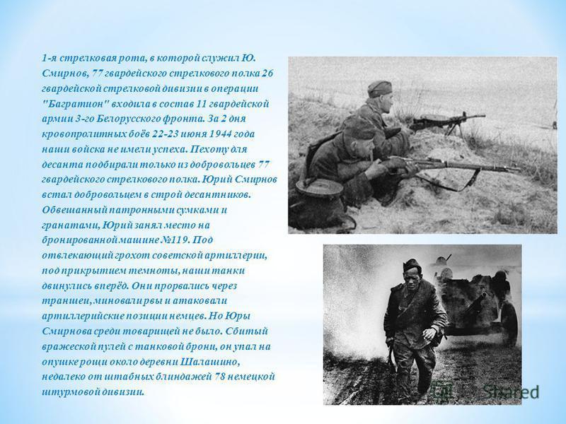1-я стрелковая рота, в которой служил Ю. Смирнов, 77 гвардейского стрелкового полка 26 гвардейской стрелковой дивизии в операции
