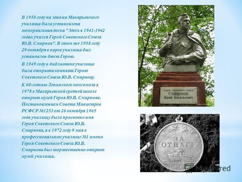 В 1958 году на здании Макарьевского училища была установлена мемориальная доска