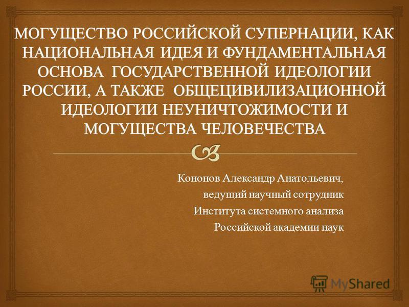 Кононов Александр Анатольевич, ведущий научный сотрудник Института системного анализа Российской академии наук