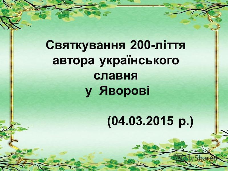 Святкування 200-ліття автора українського славня у Яворові (04.03.2015 р.)