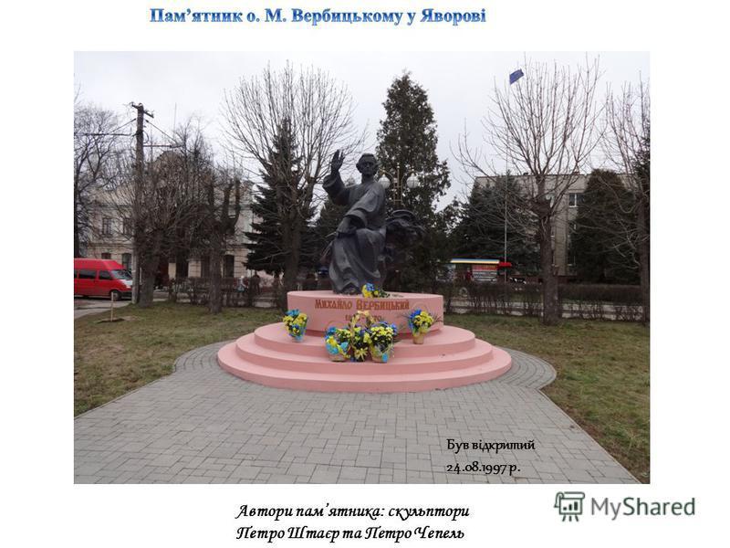 Автори памятника: скульптори Петро Штаєр та Петро Чепель Був відкритий 24.08.1997 р.