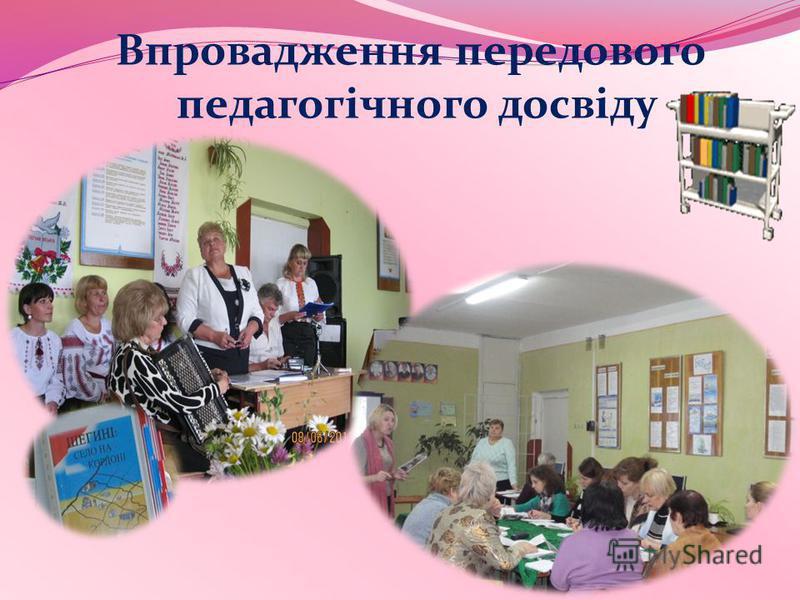 Впровадження передового педагогічного досвіду