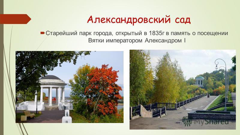 Александровский сад Старейший парк города, открытый в 1835 г в память о посещении Вятки императором Александром I