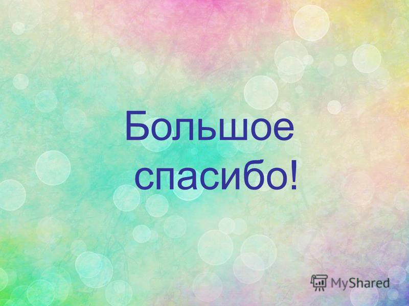 Большое спасибо!