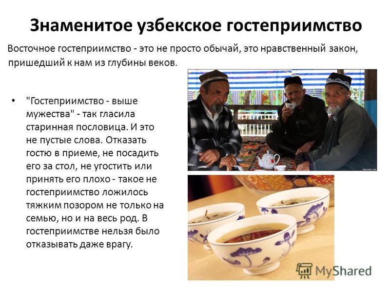Знаменитое узбекское гостеприимство