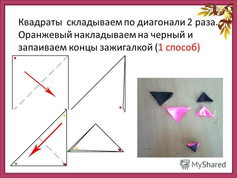 Нарезаем 6 черных квадратов и 6 оранжевых квадратов. 9. Складываем их так, как показано на фото. Квадраты складываем по диагонали 2 раза. Оранжевый накладываем на черный и запаиваем концы зажигалкой (1 способ)