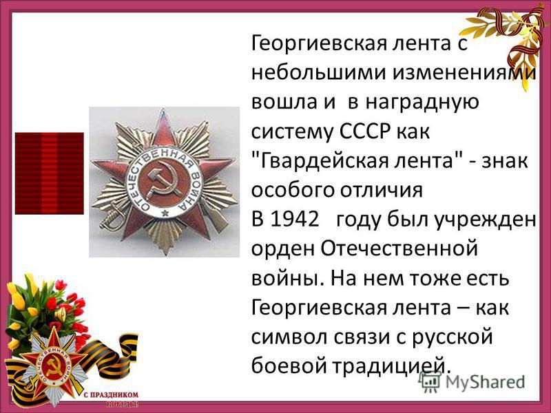 Георгиевская лента с небольшими изменениями вошла и в наградную систему СССР как