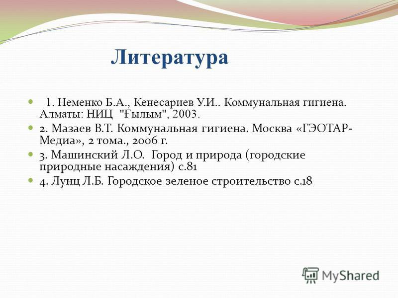Литература 1. Неменко Б.А., Кенесариев У.И.. Коммунальная гигиена. Алматы: НИЦ