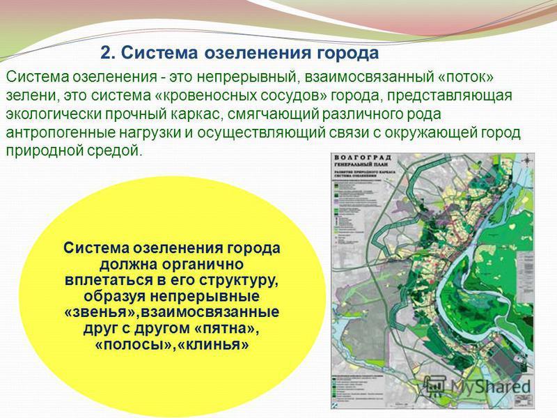 Система озеленения города должна органично вплетаться в его структуру, образуя непрерывные «звенья»,взаимосвязанные друг с другом «пятна», «полосы»,«клинья» Система озеленения - это непрерывный, взаимосвязанный «поток» зелени, это система «кровеносны
