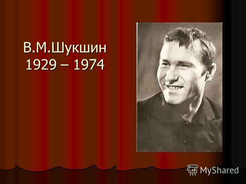 В.М.Шукшин 1929 – 1974