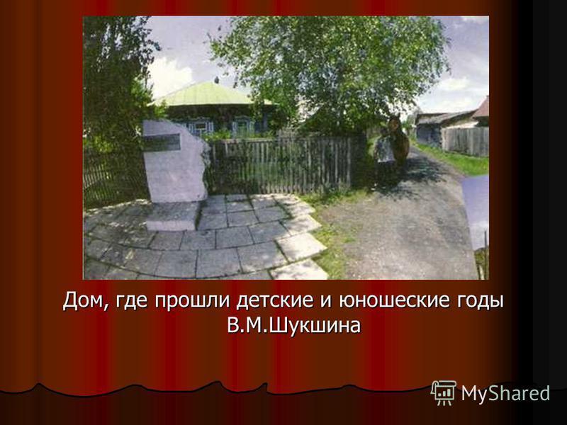Дом, где прошли детские и юношеские годы В.М.Шукшина