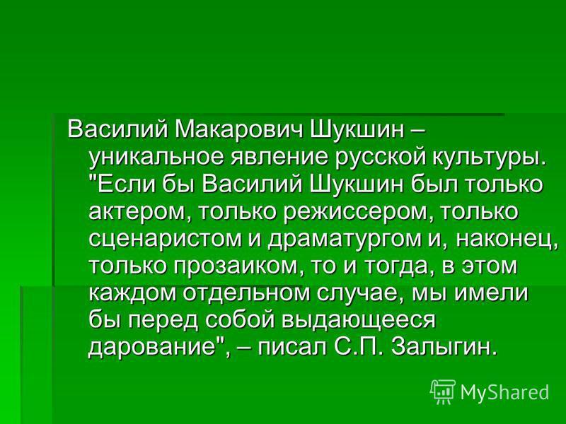 Василий Макарович Шукшин – уникальное явление русской культуры.