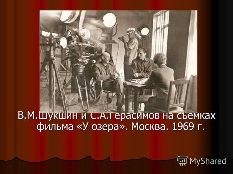 В.М.Шукшин и С.А.Герасимов на съёмках фильма «У озера». Москва. 1969 г.