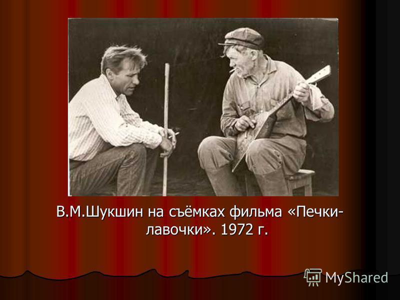 В.М.Шукшин на съёмках фильма «Печки- лавочки». 1972 г.
