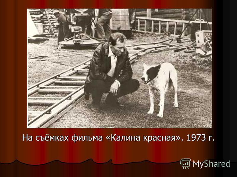 На съёмках фильма «Калина красная». 1973 г.