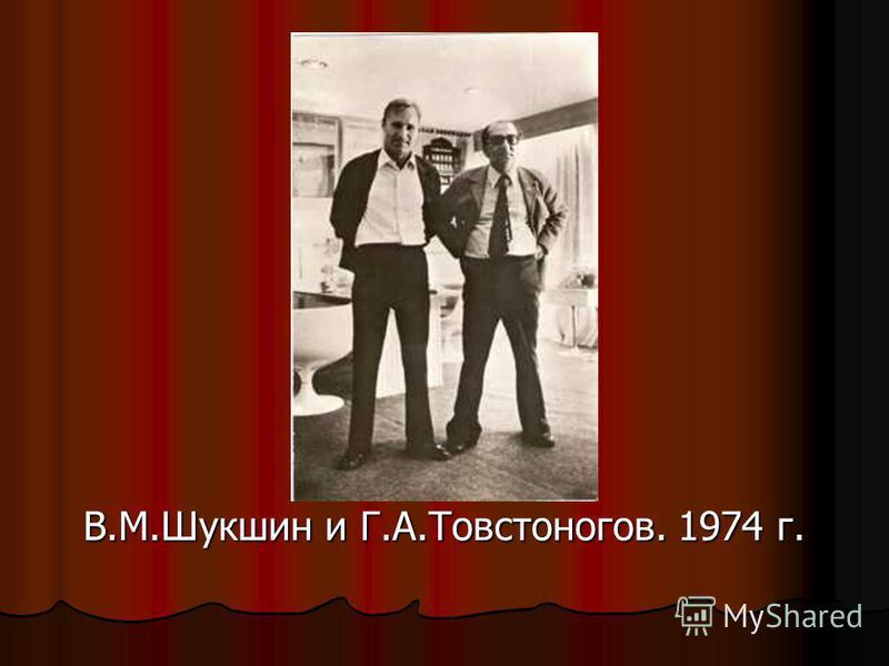 В.М.Шукшин и Г.А.Товстоногов. 1974 г.