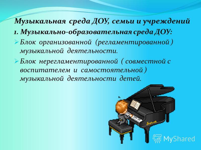 Целостность содержания музыкальной среды строится на следующих основах: Психологическая Психологическая – учитывает возрастные возможности детей и ведущие виды деятельности. Необходимо единство музыкальной среды, музыкального репертуара и содержатель