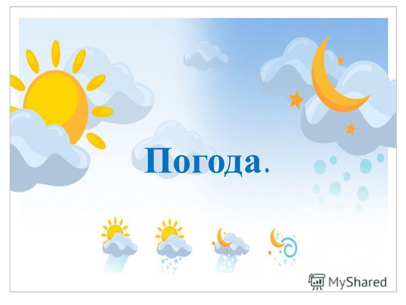 Погода.