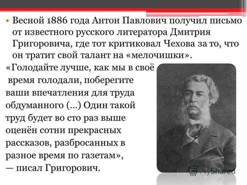 В последующие годы Чехов писал рассказы, фельетоны, юморески «мелочишки» под псевдонимами «Антоша Чехонте» и «Человек без селезёнки» или их вариантами, или совсем без подписи, в изданиях «малой прессы», преимущественно юмористических: московских журн
