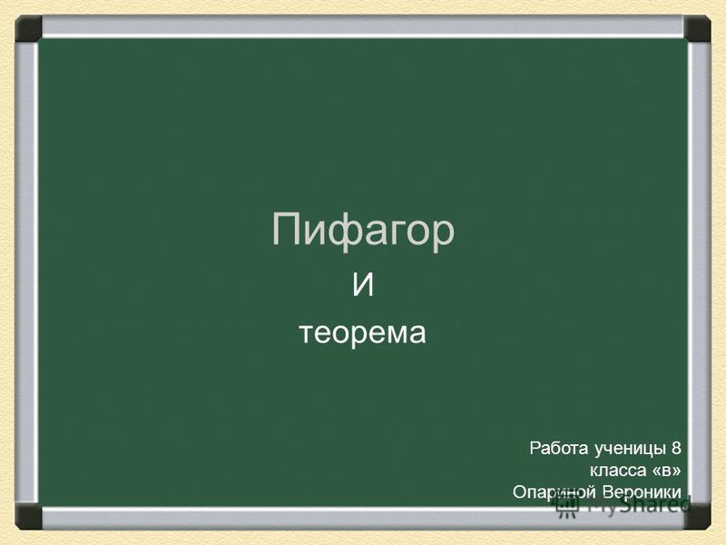 Пифагор И теорема Работа ученицы 8 класса «в» Опариной Вероники