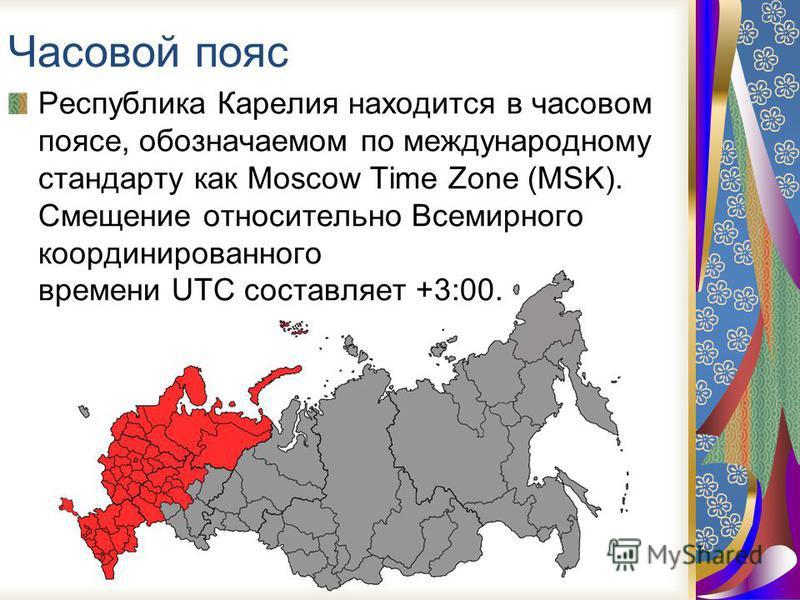 Часовой пояс Республика Карелия находится в часовом поясе, обозначаемом по международному стандарту как Moscow Time Zone (MSK). Смещение относительно Всемирного координированного времени UTC составляет +3:00.