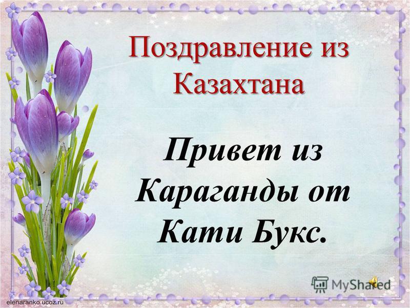 Привет из Караганды от Кати Букс. Поздравление из Казахтана