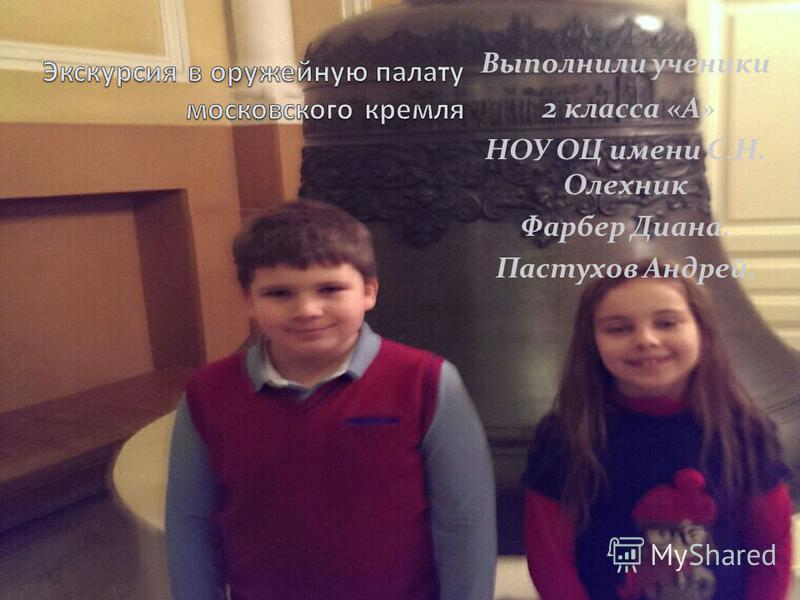 Выполнили ученики 2 класса «А» НОУ ОЦ имени С.Н. Олехник Фарбер Диана. Пастухов Андрей.
