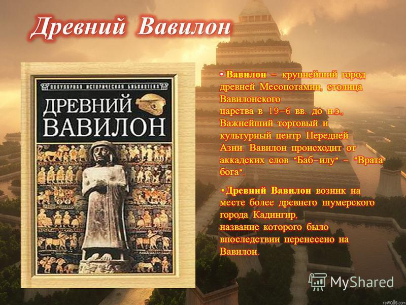 Доклад на тему вавилон по истории 679