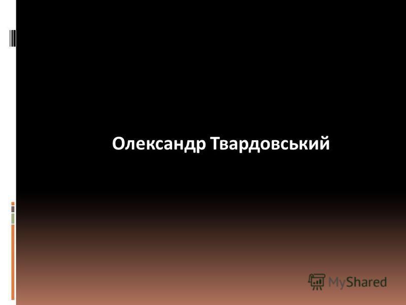 Олександр Твардовський
