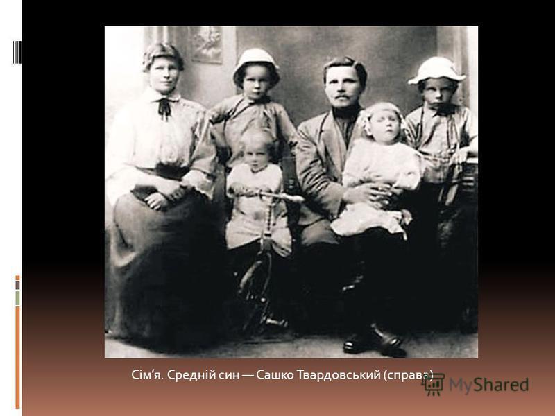 Сімя. Средній син Сашко Твардовський (справа)