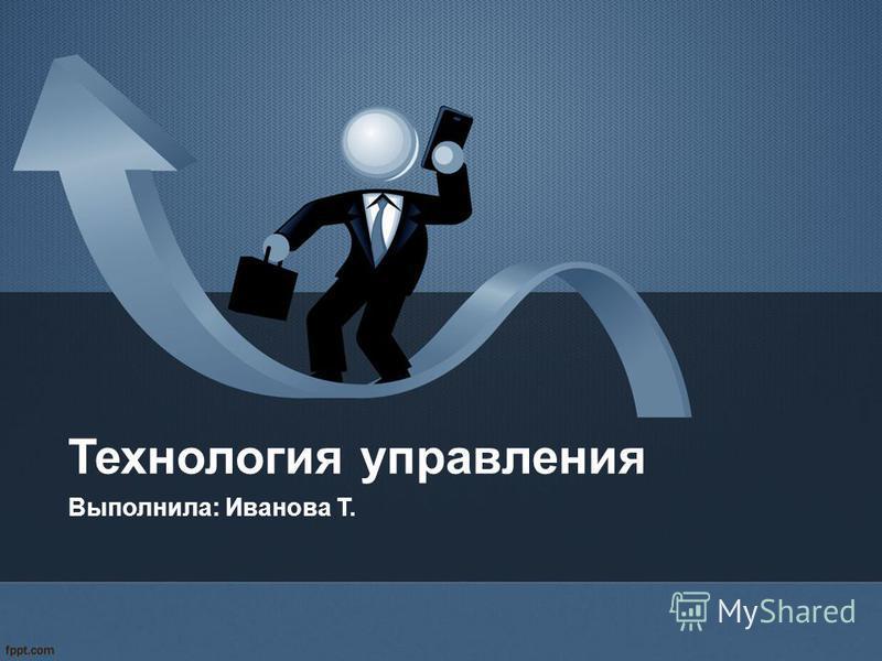 Технология управления Выполнила: Иванова Т.