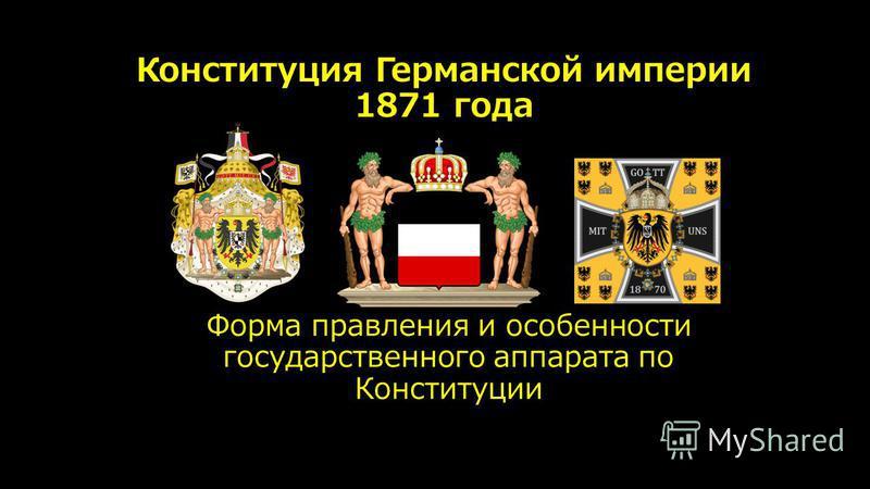 Конституция Германской империи 1871 года Форма правления и особенности государственного аппарата по Конституции