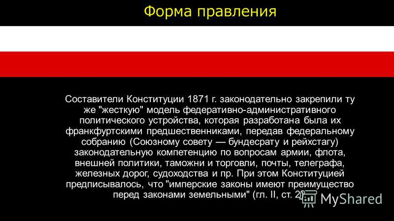 Форма правления Составители Конституции 1871 г. законодательно закрепили ту же
