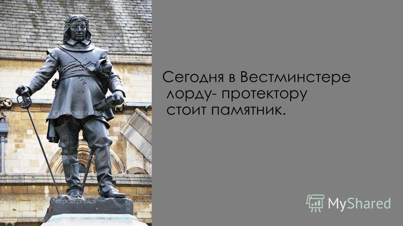 Сегодня в Вестминстере лорду- протектору стоит памятник.