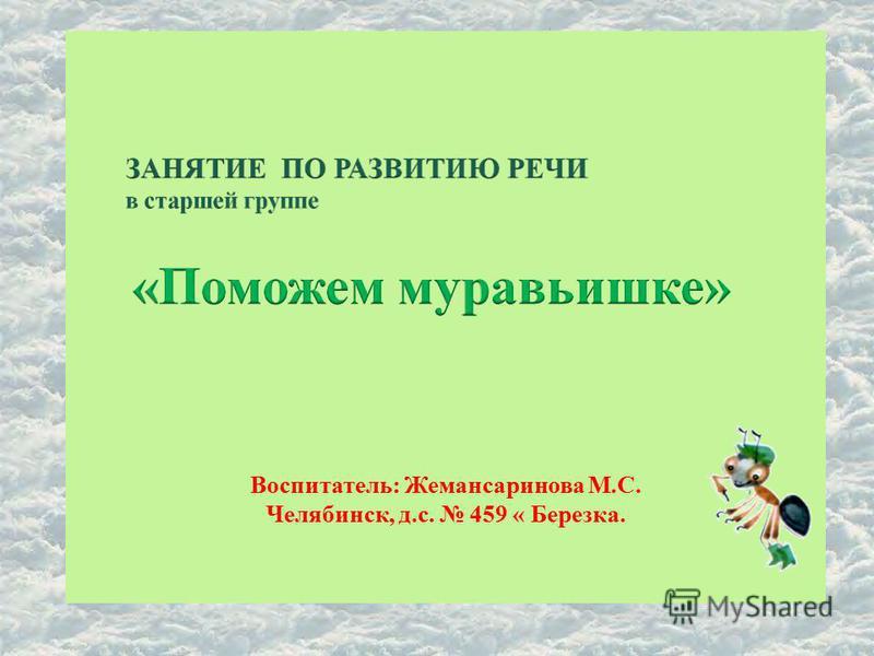 Воспитатель: Жемансаринова М.С. Челябинск, д.с. 459 « Березка.