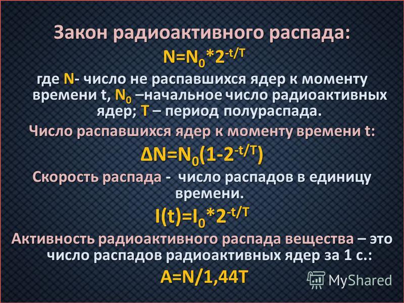 Закон радиоактивного распада: N=N 0 *2 -t/T N=N 0 *2 -t/T где N- число не распавшихся ядер к моменту времени t, N 0 –начальное число радиоактивных ядер; T – период полураспада. Число распавшихся ядер к моменту времени t: ΔN=N 0 (1-2 -t/T ) Скорость р