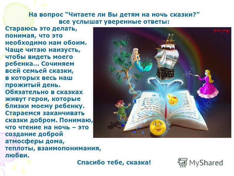Сказкой можно: вылечить; успокоить; поднять настроение; оградить от бед; научить понимать другого, не похожего на тебя; «измерить» настроение и самочувствие.