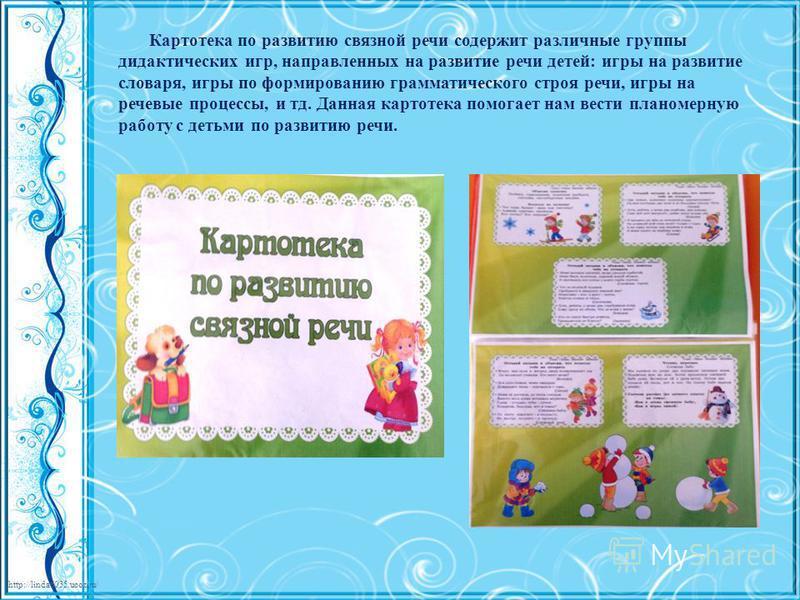 http://linda6035.ucoz.ru/ Картотека по развитию связной речи содержит различные группы дидактических игр, направленных на развитие речи детей: игры на развитие словаря, игры по формированию грамматического строя речи, игры на речевые процессы, и тд.