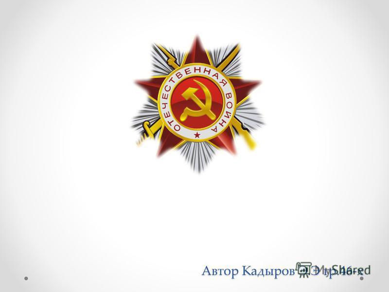 Автор Кадыров Э.Э гр.46-х