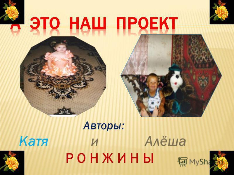 Авторы: Катя и Алёша Р О Н Ж И Н Ы
