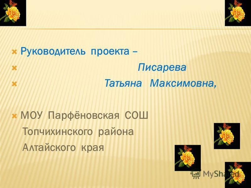 Руководитель проекта – Писарева Татьяна Максимовна, МОУ Парфёновская СОШ Топчихинского района Алтайского края