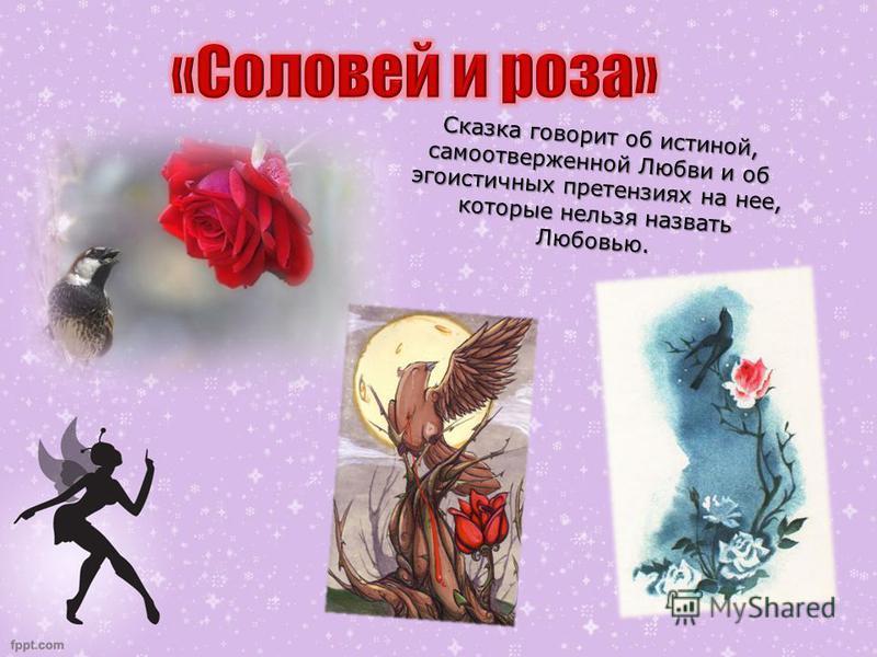 Сказка говорит об истиной, самоотверженной Любви и об эгоистичных претензиях на нее, которые нельзя назвать Любовью.