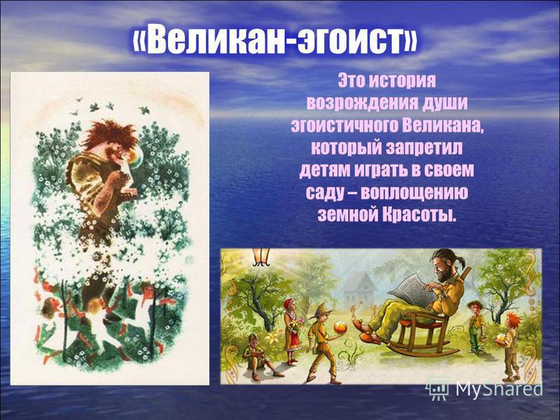 Это история возрождения души эгоистичного Великана, который запретил детям играть в своем саду – воплощению земной Красоты.