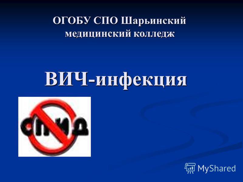 ВИЧ-инфекция ОГОБУ СПО Шарьинский медицинский колледж
